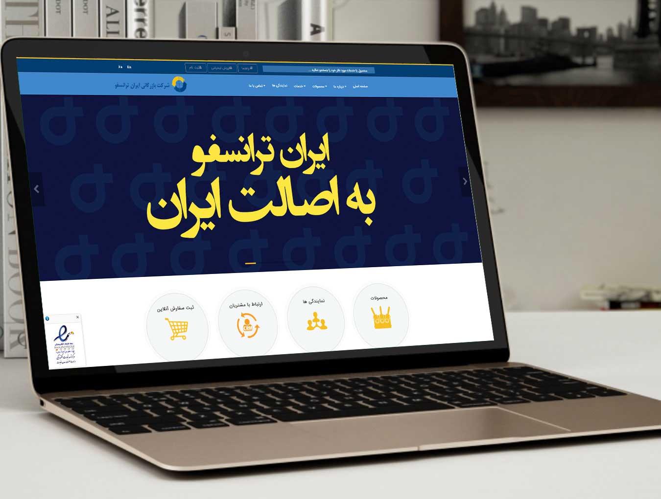 طراحی اختصاصی و برنامه نویسی شرکت بازرگانی ایران ترانسفو