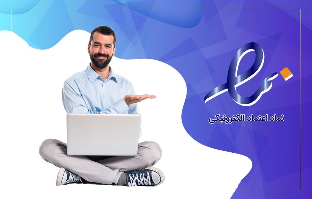 مجوز های لازم برای راه اندازی فروشگاه اینترنتی