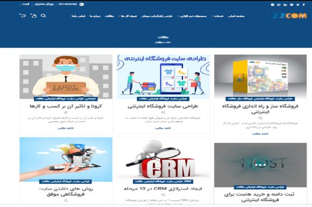 وبلاگ برای سایت فروشگاه اینترنتی