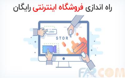 صفر تا صد ساخت فروشگاه اینترنتی رایگان