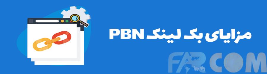 مزایای PBN