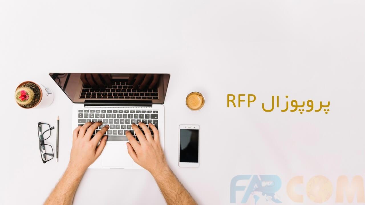 تهیه یک گزارش یا پروپوزال یا RFP